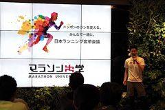 ドレスコードはランニングウェア。60人のガチランナーが集まった「日本ランニング変革会議」