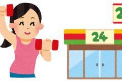 コンビニで買える、運動後や筋トレ後におすすめの食べ物10選