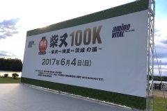 首都圏在住なら日帰りOK。東京23区内発着のウルトラマラソン「柴又100K」を走ってきました