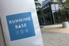 大阪城公園に初のランナーサポート施設がオープン!「RUNNING BASE 大阪城」と大阪城公園のランニングコース