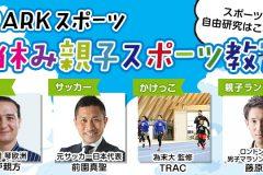 夏休みはスポーツで自由研究! 前園真聖、元大関琴欧洲、藤原新ら豪華コーチ陣とスポーツを楽しみませんか?