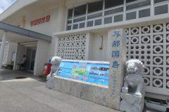沖縄県・八重山諸島の『与那国島』を巡る【島ランへGO #2】