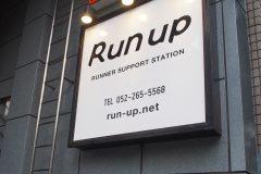 イベントも定期開催!名古屋の街ランに最適なランナーサポート施設『Runup』