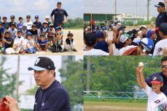 球界レジェンド・山本昌&山﨑武司が直接指導。地元・名古屋で小学生に野球教室を開催