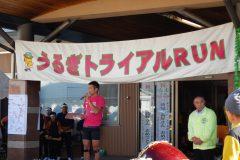 日本一過酷なフルマラソンと名高い「うるぎトライアルRUN」走ってきた(前編)