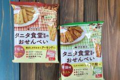ダイエット中でもスナック菓子が食べたい!「タニタ食堂監修のおせんべい」┃編集部のヘルシー食レポ #1