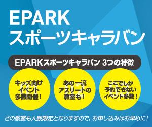 EPARK 夏休み親子スポーツ教室