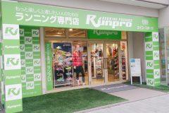 岡山のランナーサポート施設「ランプロ」と周辺ランニングコース #読者特典あり