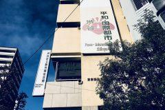 """ジムより安い!""""1000円以下""""で使える渋谷区のスポーツ・運動施設7選"""