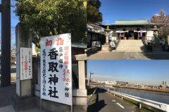 【開運ラン】スポーツ振興の神「亀戸香取神社」~「亀有香取神社」を、ランニング初心者が走ってみた