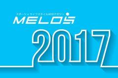 【MELOSランキングTOP10】2017年、最も人気だった記事は……あのランニング記事!