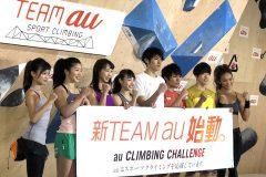 10代エース2人が加入のスポーツクライミング「TEAM au」が新始動!こじるり&AYAもボルダリングに挑戦