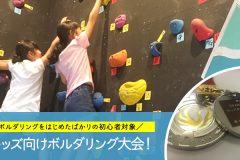 【キッズ向けボルダリング体験開催】カラフルな壁を戦略的に登り、体幹や思考能力、忍耐力を育てよう