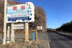 東日本大震災の被災地、宮城県沿岸部を走る『仙女ウルトラマラニック』が初開催へ!