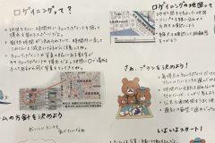 【参加受付中】桜舞う都内をお散歩!ゆるアウトドアスポーツ「ロゲイニング大会in東京」で春を感じてみませんか?