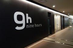 成田国際空港エリアを走る!ランステ利用可の宿泊施設「9h(Nine Hours)」&周辺ランニングコース