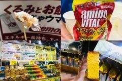 「東京マラソンEXPO2018」食レポ編!最近のランナー向け補給食はおいしい