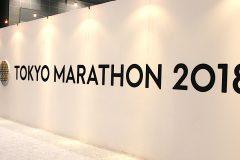 【24日まで開催中】10万人以上が訪れる!「東京マラソンEXPO 2018」に行ってきた!
