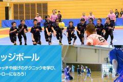 ドッジボール日本代表監督から学ぶ、ボールの捕り方・投げ方講座【5歳~小学4年生対象】