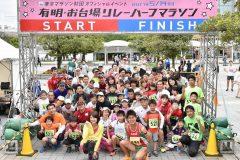 大人も子どもも楽しめるファンランイベント「有明・お台場リレーハーフマラソン」が5月13日開催!