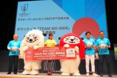 日本初開催の「ラグビーW杯2019」で大会ボランティアやってみない? 全国から約1万人を公募
