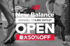 ニューバランスの公式オンラインアウトレット、OPEN!前シーズン商品が30〜50%オフ