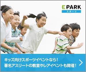 EPARKスポーツ