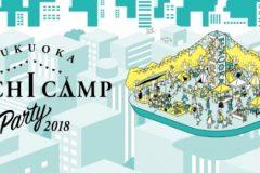 都会のど真ん中でキャンプ&朝ヨガ!非日常体験を楽しめるアウトドアイベント開催