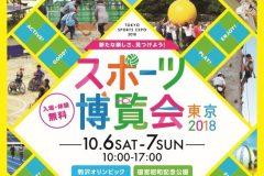 ゲストに前園真聖さん、杉本美香さんも!都内最大級のスポーツイベント「スポーツ博覧会・東京2018」