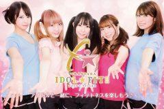 アイドルやコスプレイヤーに会える!新感覚フィットネスジム「IDOL☆FIT!!」が秋葉原にオープン