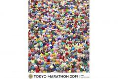 「東京マラソン2019」開催概要が発表!エントリーは8月1日10時から