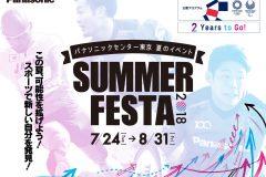 スポーツの魅力を発見!パナソニックが「SUMMER FESTA 2018」を開催