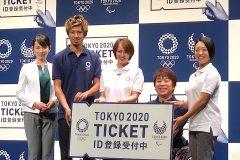 東京五輪、観戦チケットの価格や購入方法を発表!開・閉会式は12000円〜、競技一般は2500円〜、2020円企画チケットも