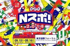 NHKの総合スポーツイベント「Nスポ!」が今年も開催。ゲストに篠田麻里子、北澤豪も