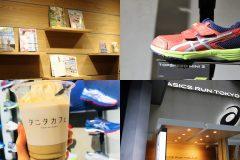 ランステやタニタカフェも併設!アシックスが総合型ストア「ASICS RUN TOKYO MARUNOUCHI」をオープン