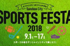 池袋でスポーツイベント開催!FC東京トークショーやサッカーW杯ロシア写真展、ラグビー・ゴルフ体験会など