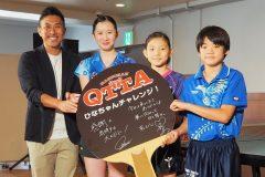 卓球日本代表・早田ひな、小中学生に「卓球教室」で直接指導。前園真聖が強烈スマッシュに挑戦も