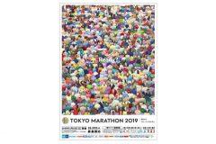 「東京マラソン2019」の倍率は約12倍!抽選結果は9月25日以降、申込者全員にメール通知
