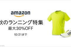 Amazon、ランニング用品が最大30%オフになる「秋のランニング特集」開催