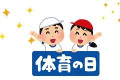 平成最後の「体育の日」!そもそもどんな祝日だっけ?