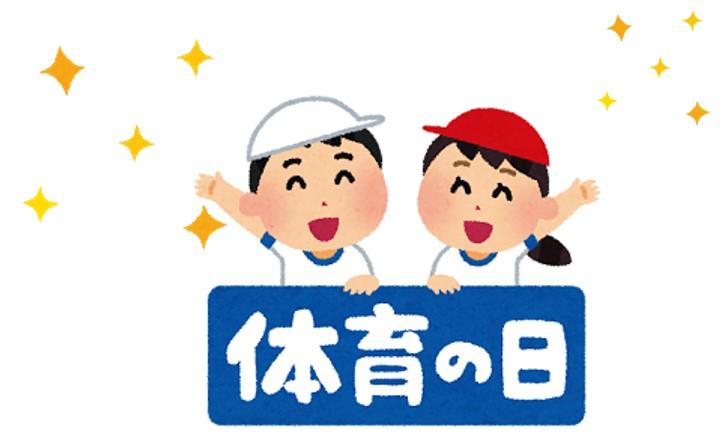 平成最後の「体育の日」!そもそもどんな祝日だっけ?   ニュース ...