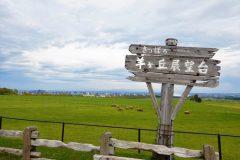 旅するようにランニング。札幌駅から羊ヶ丘展望台の10kmを走る