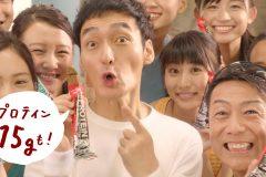 「1本満足バー」のプロテインver登場!草彅剛さん&森脇健児さんの新CMも