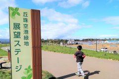 子どもの参加もOK。丘珠空港緑地で10時間ぐるぐるランに参加してきた