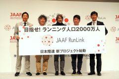 日本陸連が市民ランナーを全面サポート。ランニング人口2000万人を目指す新プロジェクト「JAAF RunLink」始動