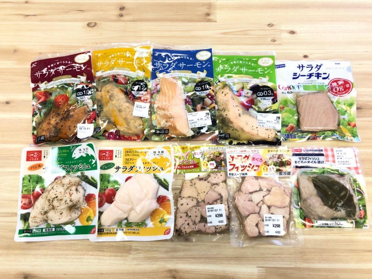 サラダチキンの次は「魚」? サラダフィッシュ9種類の味や食感を食べ比べてみた