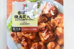 セブンイレブン「焼鳥炭火焼」はタンパク質29.4gで味もおいしい、筋トレ向き食材である|編集部のヘルシー食レポ