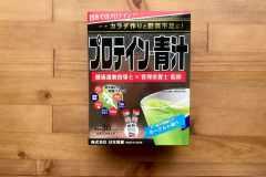 筋トレ民にもおすすめの青汁。栄養豊富でたんぱく質も摂取できる日本薬健「プロテイン×青汁」|編集部のヘルシー食レポ