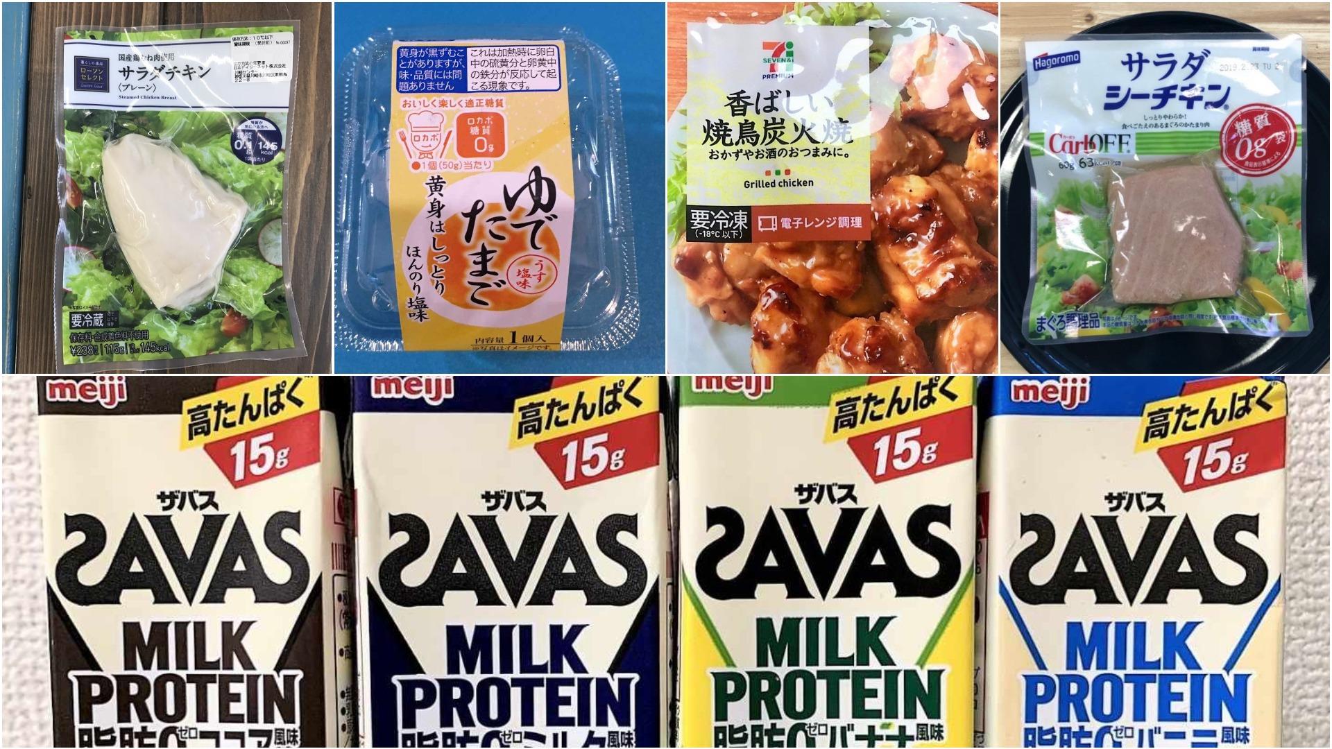タンパク質 の 多い 食べ物 タンパク質が多い食品を紹介。高タンパク食品を手軽に摂取!