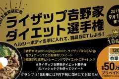 吉野家「ライザップ牛サラダ」が100万食突破!食事券5万円分が当たる記念キャンペーンも